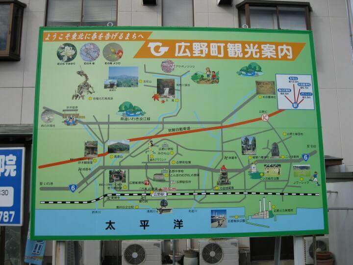 福島県,広野町
