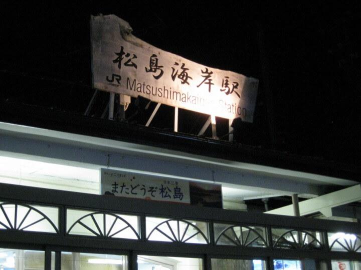 宮城県,松島海岸駅
